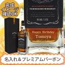 名入れウイスキー ジャックダニエル シナトラセレクト1000ml テネシーウイスキー whisky