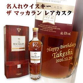 【名入れウイスキー】ザ マッカラン レアカスク700ml【スコッチウイスキー】【リボン包装】