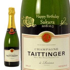 【名入れワイン】テタンジェ ブリュット・レゼルヴ 750ml【ボックス付】【フランス】【シャンパーニュ】