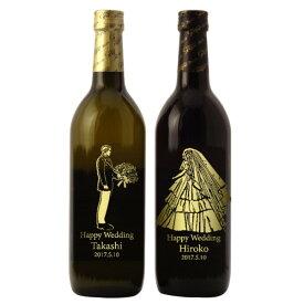 【名入れノンアルワイン】カツヌマグレープ【白・赤】2本【飲み比べセット】