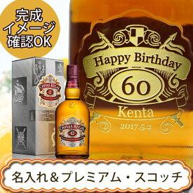 名入れウイスキー 正規輸入品シーバス リーガル12年 700ml【プレゼント】