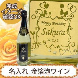 名入れ金箔入りスパークリング・ワイン フェリスタス 750ml