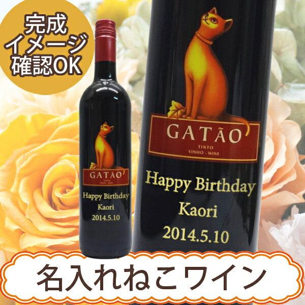 名入れワイン ガタオ レッド 750ML