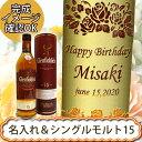 名入れ ウイスキー グレンフィディック 15年 ソレラリザーブ 700ml正規品