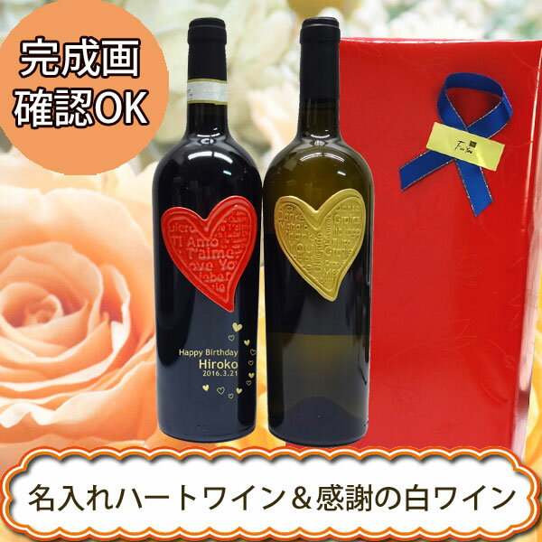 ギフト箱入り 名入れハートワイン赤&感謝の白ワイン2本セット
