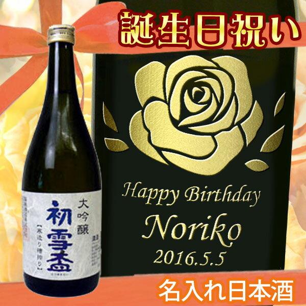 誕生日祝い 名入れ日本酒 初雪盃 大吟醸 720ML