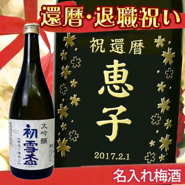 還暦・退職祝いに 名入れ日本酒 初雪盃 大吟醸 720ML