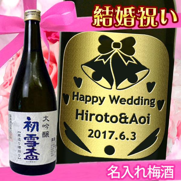 結婚祝い 名入れ日本酒 初雪盃 大吟醸 720ML
