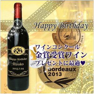 名入れ彫刻ワイン誕生日祝い用サンタ・キテリアイゲルエラ750ML(ゴールド、シルバー着色)