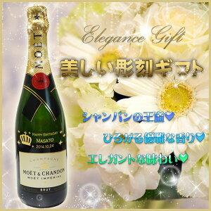 名入れ彫刻シャンパンモエ・エ・シャンドンブリュットアンペリアル750ML【ラベル有り】(ゴールド、シルバー着色)