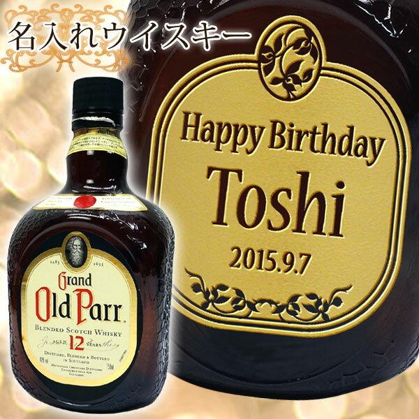 名入れ ウイスキー オールドパー12年750ml縁起の良いお酒 正規輸入品専用箱入り