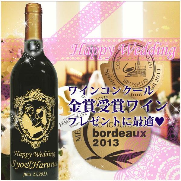 結婚祝いに 名入れ 金賞受賞ボルドー赤ワイン 名前入り ワイン