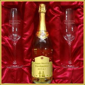 結婚祝いに 名入れ金箔入りプレミアムスパークリングワイン&名入れペアシャンパングラスセット/結婚祝い 名入れ ワイン ペアシャンパングラス
