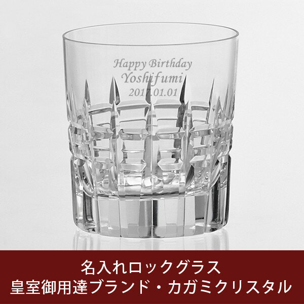 【送料無料】名入れ 皇室御用達ブランド・カガミクリスタル ロックグラス 木箱入り T769-2808