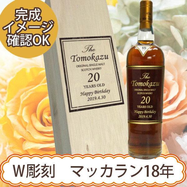 【ダブル彫刻】名入れボトル&木箱 名入れギフト ザ・マッカラン 18年 700ml正規輸入品