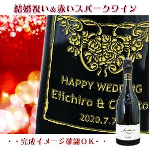 名入れ彫刻結婚祝いに!金箔入りスパークリングワインブルーナンゴールドエディション750ml