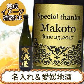 名入れ日本酒 伊予賀儀屋 無濾過 純米吟醸 黒ラベル 720ml【プレゼント】