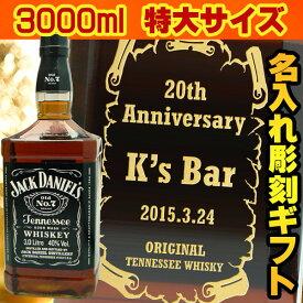 名入れウイスキー 特大サイズジャックダニエル ブラック 3000ml 正規輸入品
