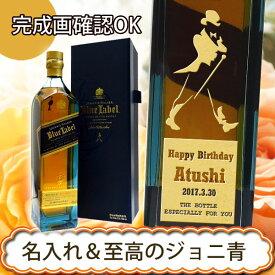 名入れウイスキー ジョニーウォーカー ブルーラベル 正規 700ml 正規品【プレゼント】