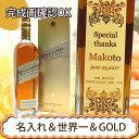名入れウイスキー ジョニーウォーカー ゴールドラベルリザーブ 700ml 正規品