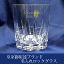 名入れ 皇室御用達 カガミクリスタル 250ml  ロックグラスT493-310