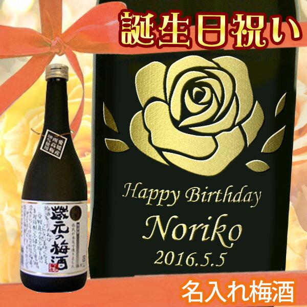 誕生日祝い 名入れ梅酒 栄光 吟撰 蔵元の梅酒 720ML