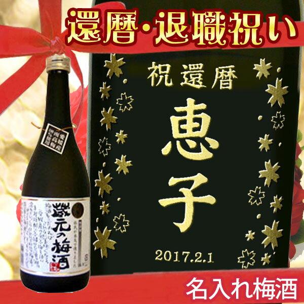 還暦・退職祝いに 名入れ梅酒 栄光 吟撰 蔵元の梅酒 720ML
