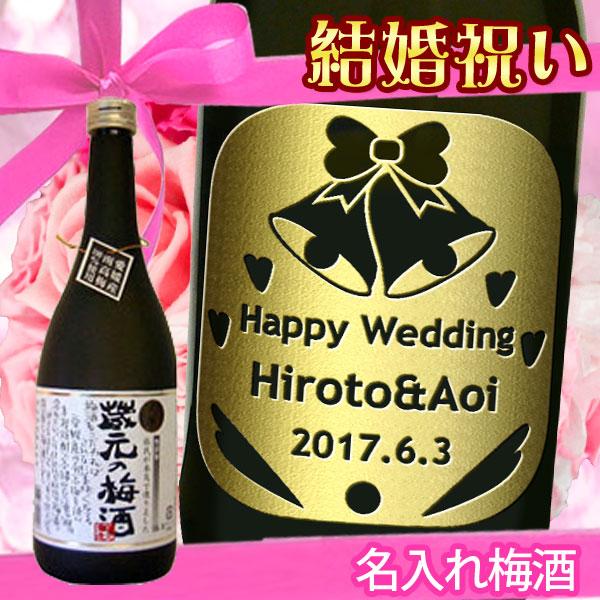 結婚祝い 名入れ梅酒 吟撰 蔵元の梅酒 720ML