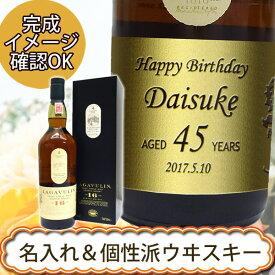 名入れウイスキー ラガヴーリン 16年専用ギフト箱入り 正規輸入品