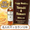 退職・還暦祝いギフト 名入れ彫刻ウイスキー ザ・マッカラン 12年 700ml