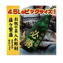 お祝の名入れ彫刻 御祝七笑 本醸造酒 『益々繁盛』 商売繁盛 4.5L