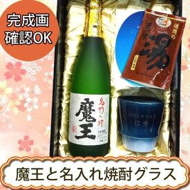 名入れ焼酎グラス&魔王&道後の湯ギフト プレミアム焼酎ギフト