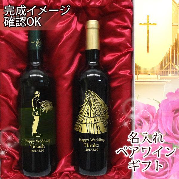 結婚祝いプレミアムギフト 名入れ 金賞受賞ボルドー赤ワイン&白ワイン