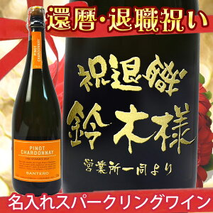 還暦・退職祝いに 名入れスパークリングワイン サンテロ ピノ シャルドネ  750ml