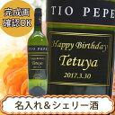 名入れワイン 辛口シェリー ティオ・ペペ  750ml 正規輸入品 TIO PEPE