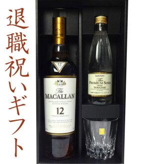 Retirement celebration gift box the Macallan 12 years & name put rock glass Kagami Crystal UIs keyset