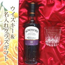 オリジナルウイスキーギフト ボウモア18年正規品&名入れカガミクリスタルグラスセット【プレゼント】