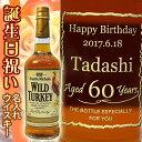 誕生日 プレゼント 名入れウイスキー ワイルドターキー スタンダード 700ml
