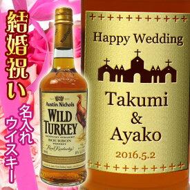 結婚祝い 名入れウイスキー ワイルドターキー スタンダード 700ml