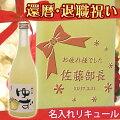 還暦・退職祝いに名入れリキュール梅乃宿ゆず酒720ML