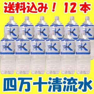 送料込み 四万十(シマント)の水 2L (2000ml) 12本セット送料無料