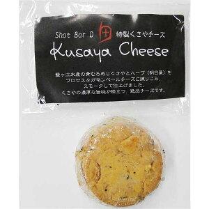 藍ヶ江水産 くさやチーズ(東京都八丈島)60g