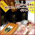 【愛媛地ビール】城川自然牧場ウインナー・ベーコン&道後ビール6本箱入りセット