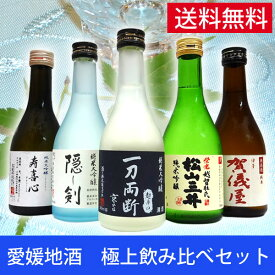 【愛媛地酒】 極上の日本酒 飲み比べセット 300mlx5本ギフト箱入り【プレゼント】