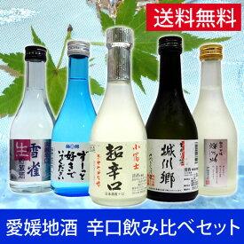 【愛媛地酒】 辛口(からくち)のお酒 【飲み比べセット】 300mlx5本ギフト箱入り