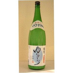 ゆきひといろ 720ML<冬期数量限定>地元で一番人気の活性にごり酒です。横置き厳禁