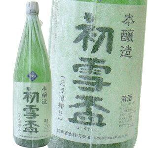 爽やかなで可憐味のあるお酒 初雪盃 本醸醸  1800ml