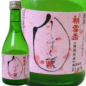 初雪盃  特別純米酒  しずく媛  300ml