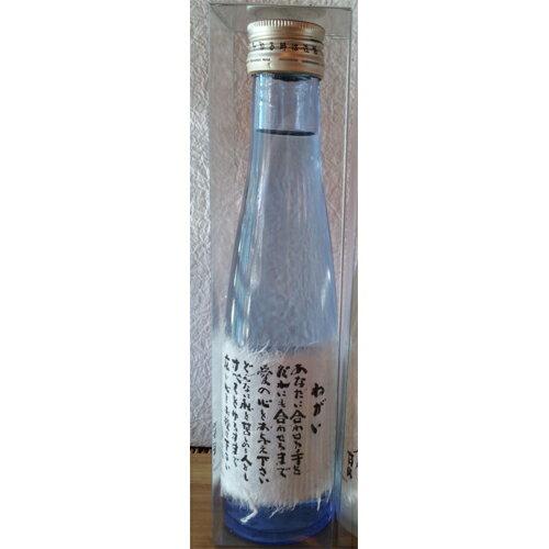坂村真民「ねがい」 初雪盃 本醸造酒 180ml