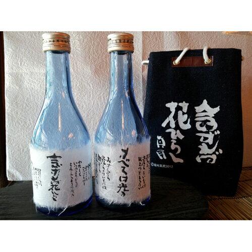 坂村真民「念ずれば花ひらく」 袋セット1 初雪盃 300ml×2